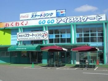 神奈川スケートリンク1.jpg