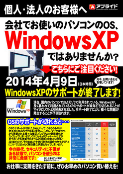 i-Works_micro_法人様向けWinXP買い替え.jpg